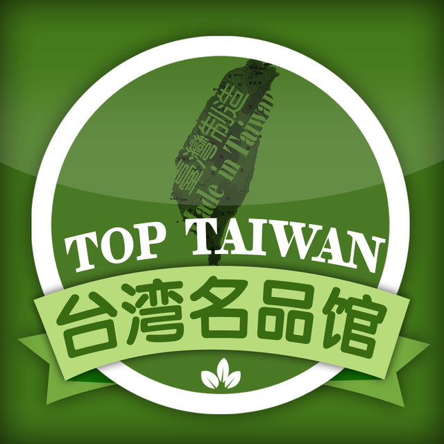 台湾名品馆