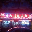 上海九门寨总店