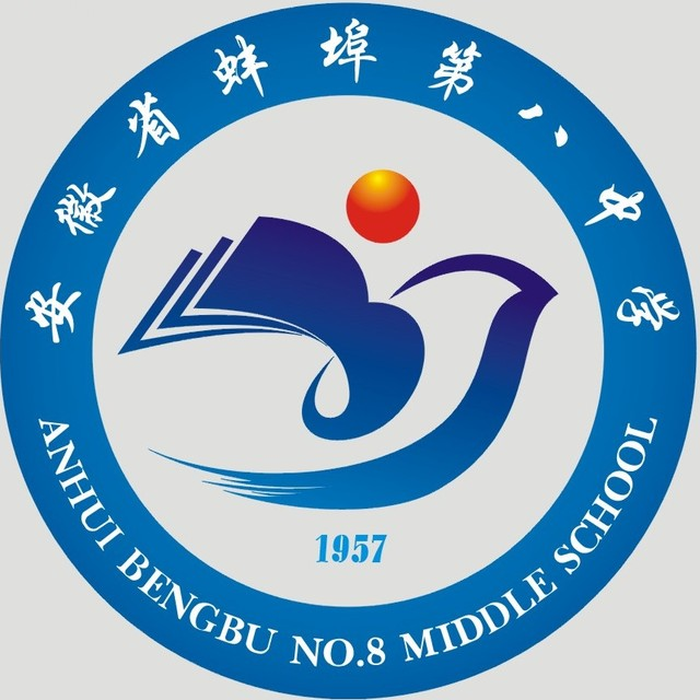 安徽省蚌埠第八中学