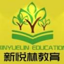 青岛新悦林教育