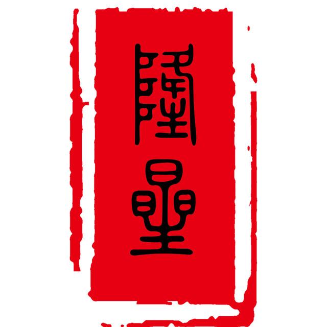 安徽省泾县隆星宣纸厂