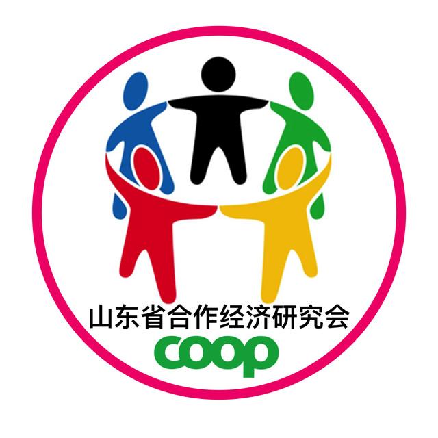 山东省合作经济研究会