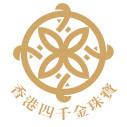香港四千金珠宝