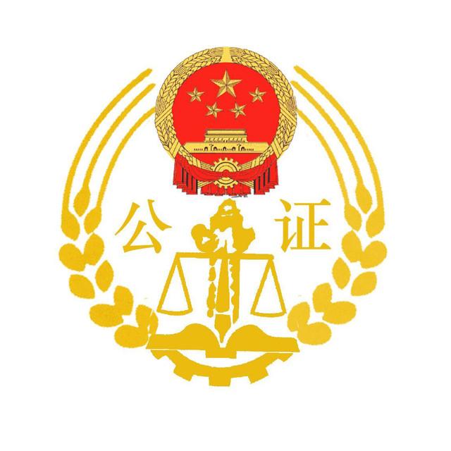 安徽省界首市公证处