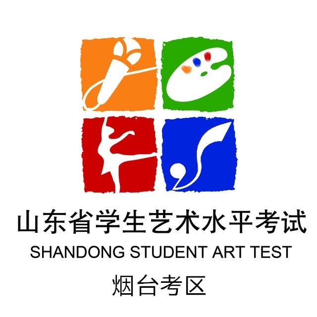 山东省学生艺术水平考试烟台考区