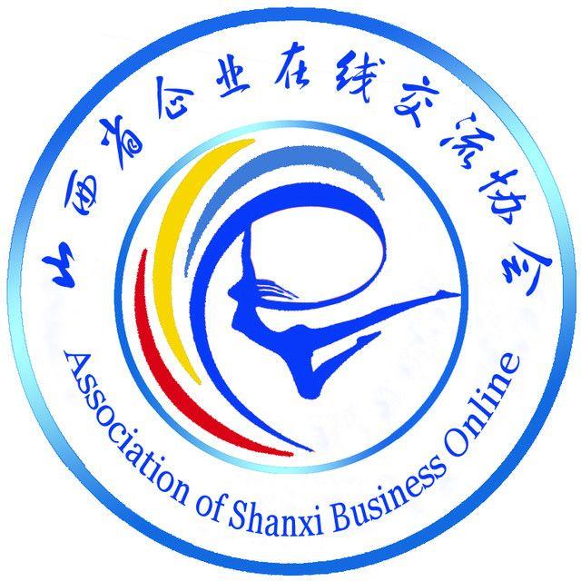 山西省企业在线交流协会