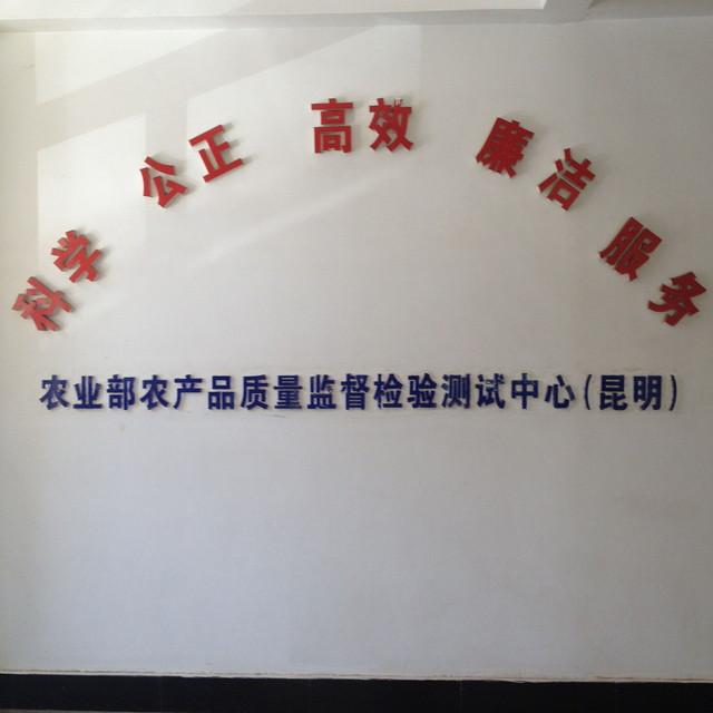 云南省农科院检测中心