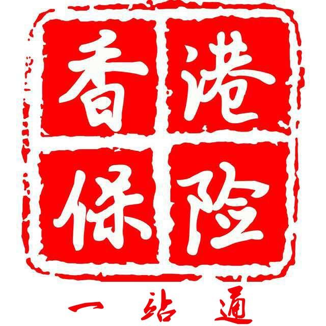 香港保险一站通