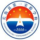 长岛县第一实验学校