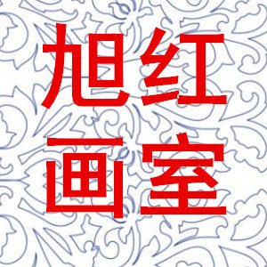 旭红书法画室头像图片