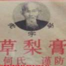 襄城县何氏百草梨膏糖