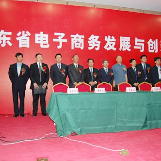 山东省商务厅电子交流商务平台