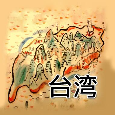 台湾深度旅遊