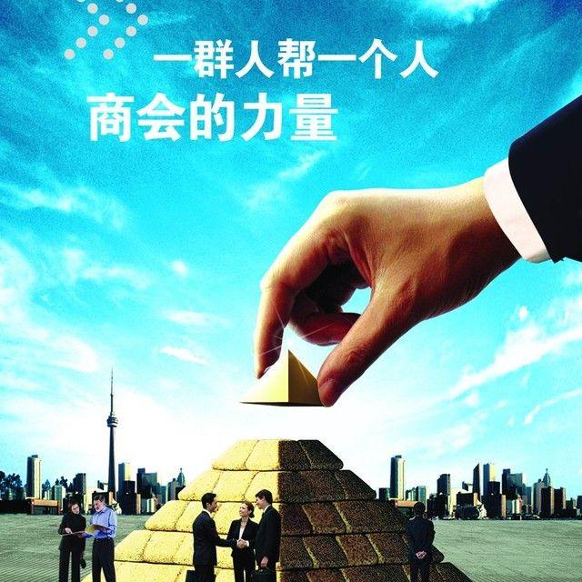 黑龙江省肇东商会