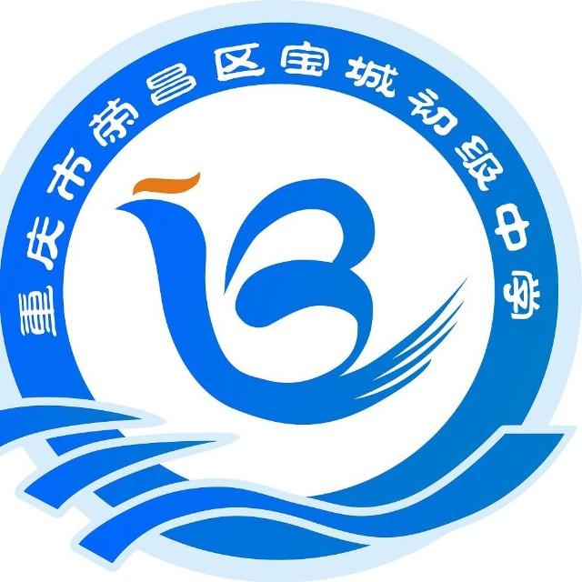 重庆市荣昌区宝城初级中学