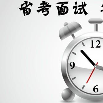 山东省省考