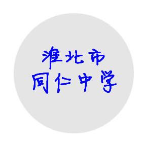 安徽省淮北市同仁中学