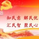 河北省社情民意云平台