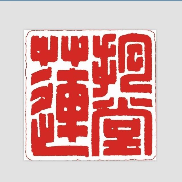 范硕书画艺术馆头像图片