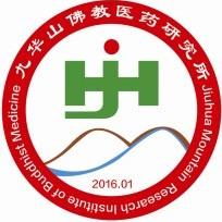 安徽省九华山佛教医药研究所