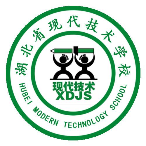 湖北省现代技术学校
