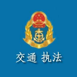 珠海交通执法