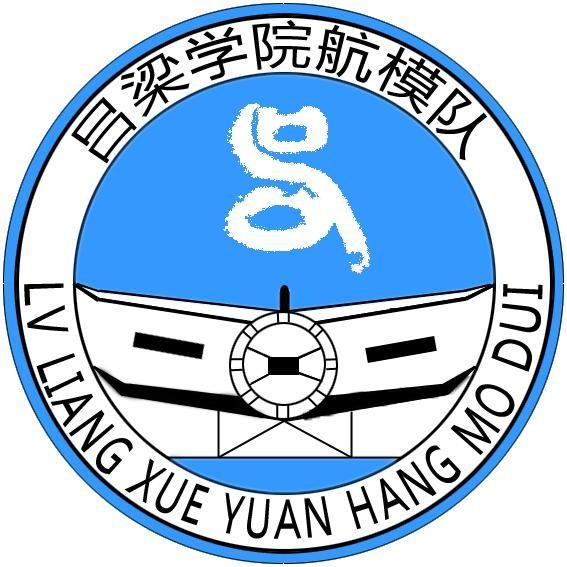 山西省吕梁学院航模队