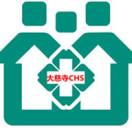 大慈寺社区卫生服务中心