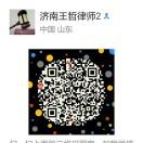 王哲泰山济南法律工作室7