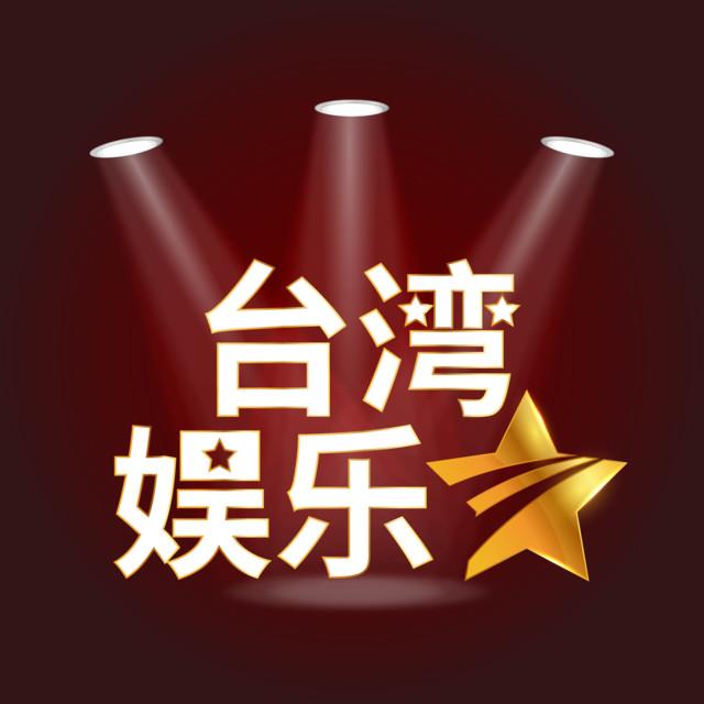 台湾娱乐星
