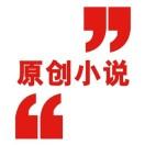北京CBD小说征集大赛
