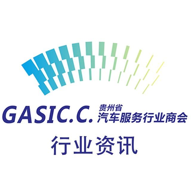贵州省汽车服务行业商会资讯