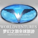梦幻之旅环球旅游