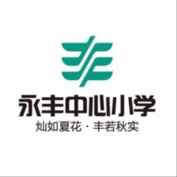 北京市海淀区永丰中心小学