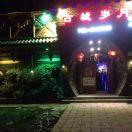 古城岁月Bar