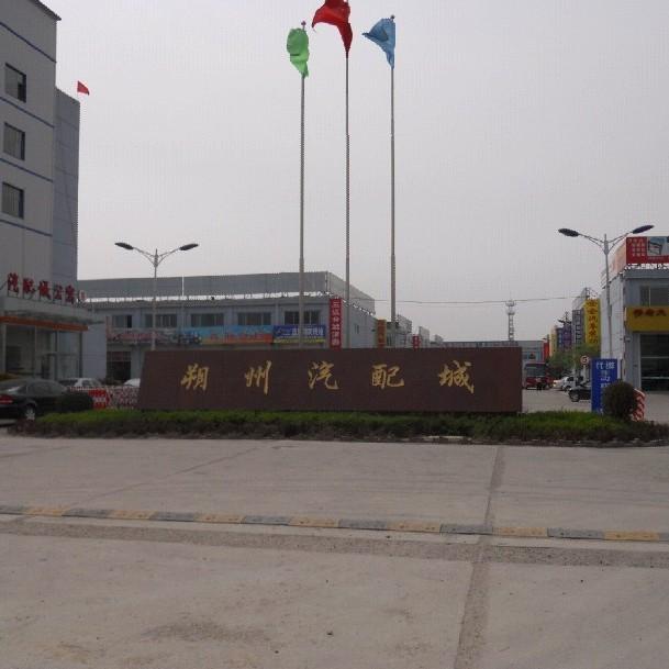 山西省朔州汽配城