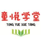 童悦学堂教育培训中心