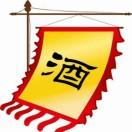 张掖重熙商贸有限公司
