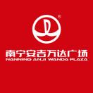 南宁安吉万达广场