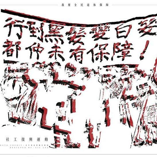 香港全民养老金