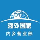 内乡伏牛山旅行社