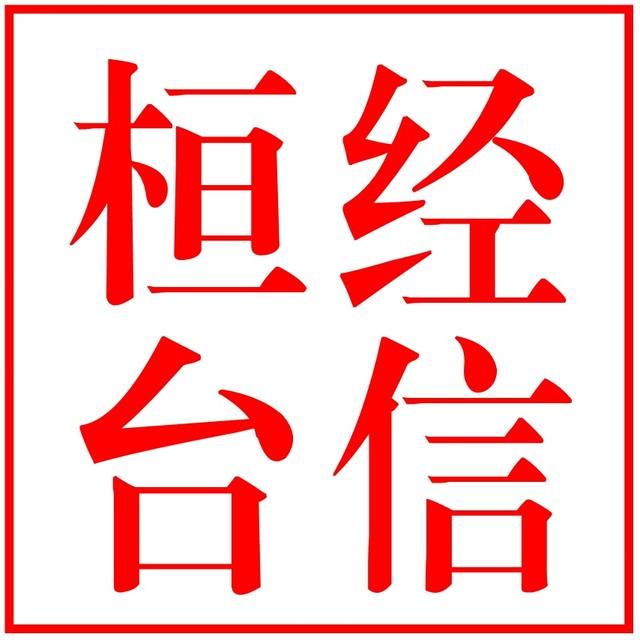 桓台县经信局
