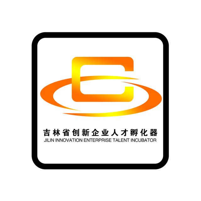 吉林省创新企业人才孵化器