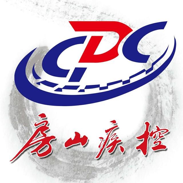 北京市房山区疾病预防控制中心