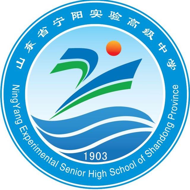 山东省宁阳实验高级中学