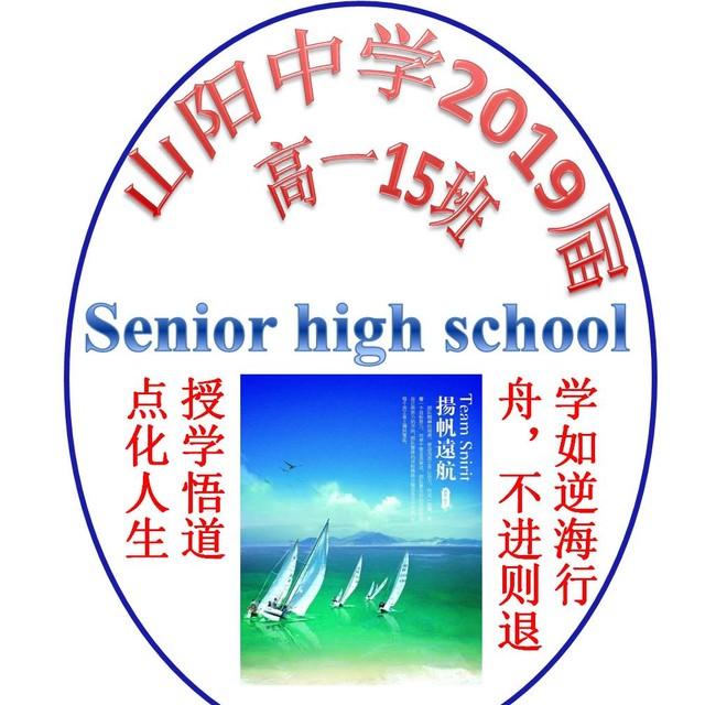 陕西省山阳中学2019届7班
