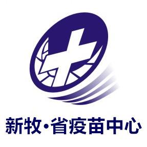 河南省疫苗供应中心