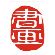 江西省美术书法考级