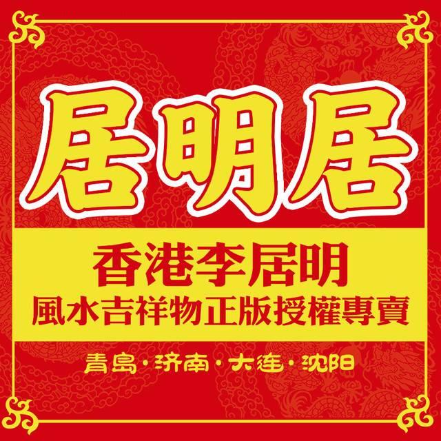 香港李居明风水吉祥物