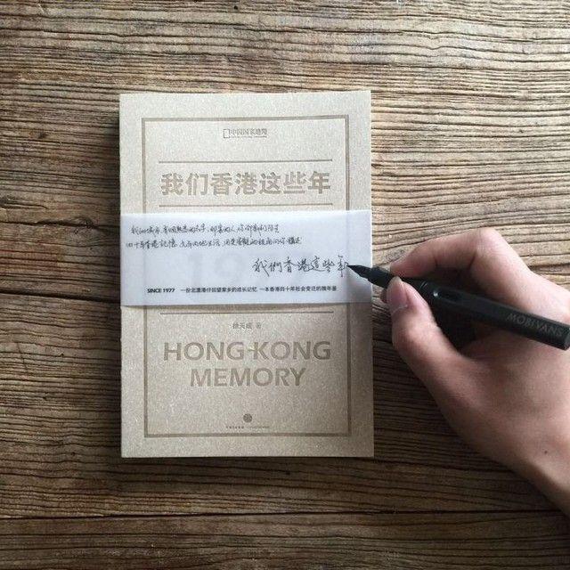 我们香港这些年
